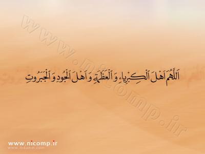 اللهم اهل الكبرياء و العظمه و اهل الجود و الجبروت