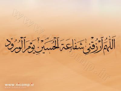 اللهم ارزقني شفاعة الحسين يوم الورود