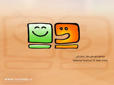 لوگوي اولين جشنواره ملي طنز اينترنتي