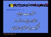 ايزو برق اصفهان