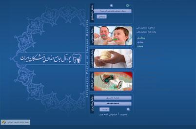 پورتال دندانپزشكان ايران